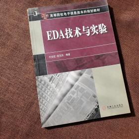 EDA技术与实验