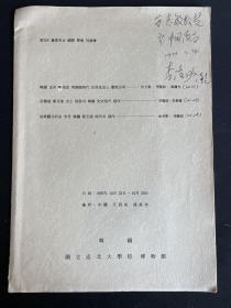 韩国学者 李隆助签赠书