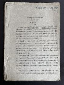 中国新石器时代考古学概论讲稿