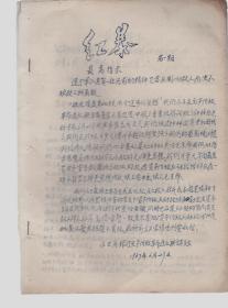 20(文革小报创刊号)