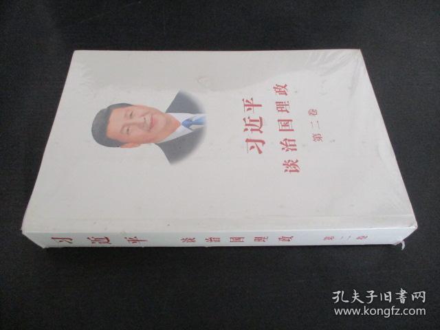 习近平谈治国理政  第二卷.