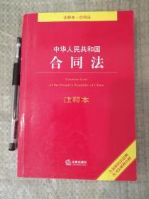 二手正版 中华人民共和国 合同法 9787519708245