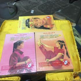 蕙兰瑜伽三册合售含三张光碟