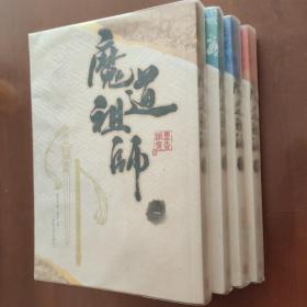 无羁全四册(小说)