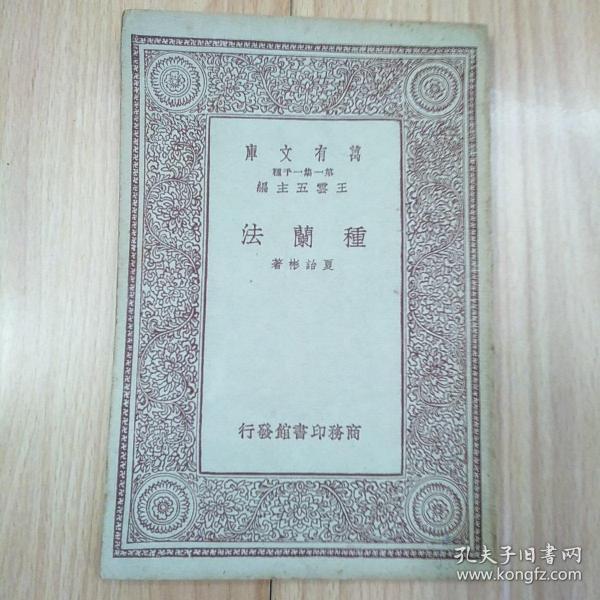 种兰法 【兰花专题69】1934年万有文库  再版