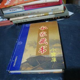 私家藏书小宝库·第二辑(第1卷)