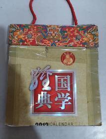 国学经典2012日记(美图)