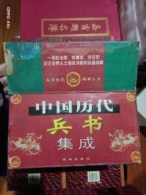 中国历代兵书集成(全四卷)(文白对照版)一版一印  仅印3000册  原箱