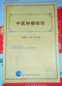 正版库存未翻阅 中医肿瘤验治 7504643408 2006年一版一印