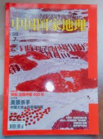 中国国家地理 2014年7月总第645期 景观败笔 辣椒 巴里坤 京城松鼠