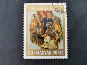 匈牙利邮票(艺术):1967年 十月革命50周年的画  1枚