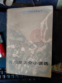 日本文学丛书:芥川龙之介小说选 一版一印