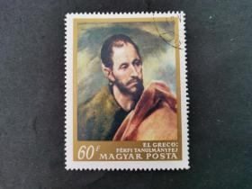 匈牙利邮票(艺术):1968年布达佩斯美术博物馆绘画 1枚