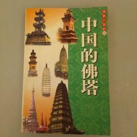 佛教小百科    库存书   2021.1.12