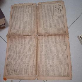 民国二十六年原版 大公报 文艺 艺术特刊 第十三.十四版 四开一张 第339期