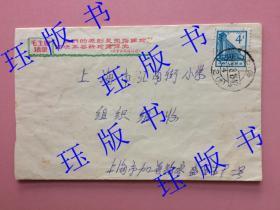 罕见,1968年,文革,毛主席语录实寄封一枚,邮戳均为上海当天的,普13,4分邮票,(内有原信,孩子反映父母情况)