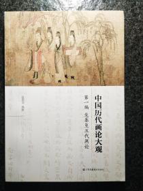 中国历代画论大观·第一编:先秦至五代画论
