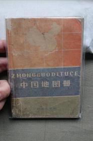 中国地图册  1973年    (64开)