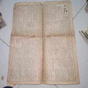 民国二十六年原版 大公报 文艺 艺术特刊 第十.十一版 四开一张 第363期