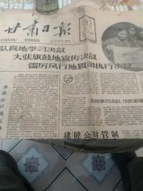 老报纸 甘肃日报(1958年12月30日)