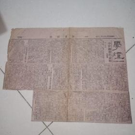 民国三十年原版 学灯剪报一张 有抗战内容 第147期 如图