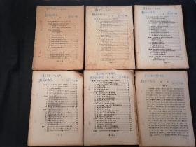 集美学校八十年校史 打印稿6册合售(1991年 第一篇至第五篇 5册,1992年 序言至八十年大事记 一册)
