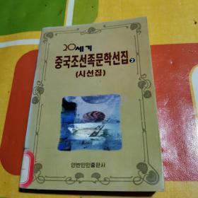 二十世纪中国朝鲜族文学作品  诗选集(朝鲜文)