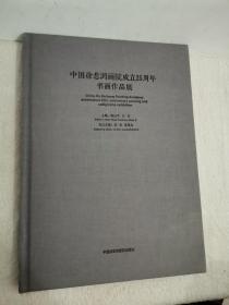 中国徐悲鸿画院成立二十五周年书画作品展