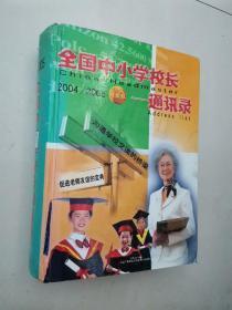 全国中小学校长2004/2005精装版通讯录