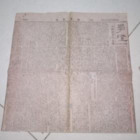 民国三十年原版 学灯剪报一张 有抗战内容 第148期 如图