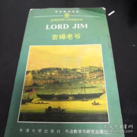 《吉姆老爷》学生英语文库