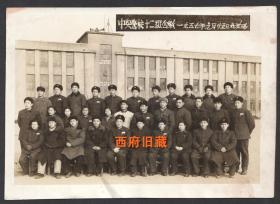 1957年于沈阳,中央警校十二班合影老照片,即公安部第一人民警察干部学校