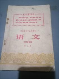 语文(河北省初中试用课本第三册)1971