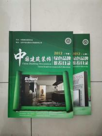 中国建筑装饰绿色品牌推荐目录2012(上下册)