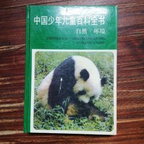 中国少年儿童百科全书:自然.环境:自然环境