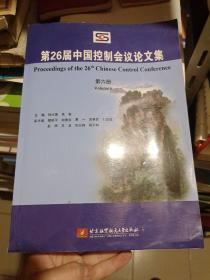 第26届中国控制会议论文集