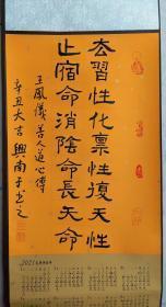 2021年新春挂历陈全林书法王善人心法:去习性,化禀性,复天性;止宿命,消阴命,长天命。