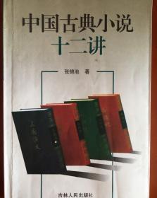 中国古典小说名著研究