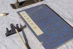 彩色印刷 套印笺谱 · 泾县半生熟宣纸 |《萝轩变古笺》(一函60张)