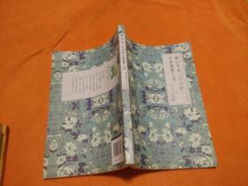 最让中国人怀念的古典爱情小说