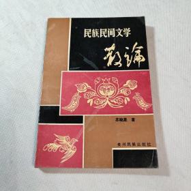 民族民间文学散论