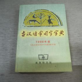 古汉语常用字字典.*