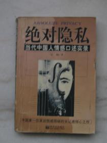 绝对隐私:当代中国人情感口述实录【馆藏,书口有章】