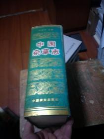 中国杂草志 (16开硬精装 有书衣 )品相见图和描述