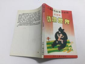 儿童彩色故事大世界(红宝卷)动物世界