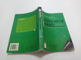 医疗卫生产业绿皮书:中国医疗卫生产业发展报告