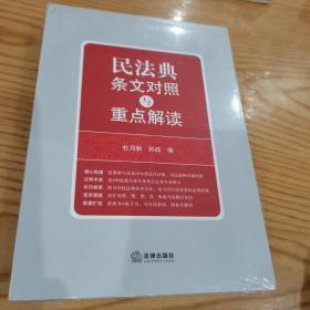 民法典条文对照与重点解读(民法典红宝书/新旧对照/随书附赠价值96元电子书)