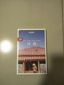 孤独星球Lonely Planet旅行指南系列 IN 冲绳 库存书 未开封