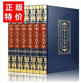 【豪华皮面】中华上下五千年正版精装全套6册