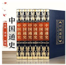 【豪华皮面】中国通史正版精装全套6册